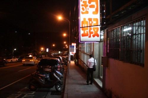 [台湾2.5] そしてエビ釣りのお店に到着