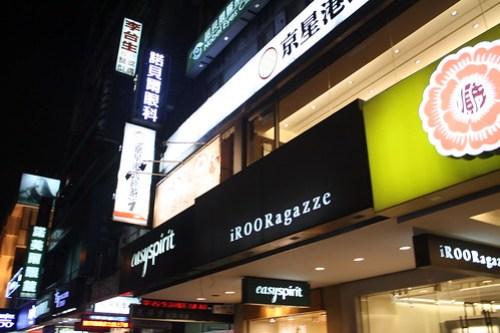[台湾2.5] 京星港式飲茶