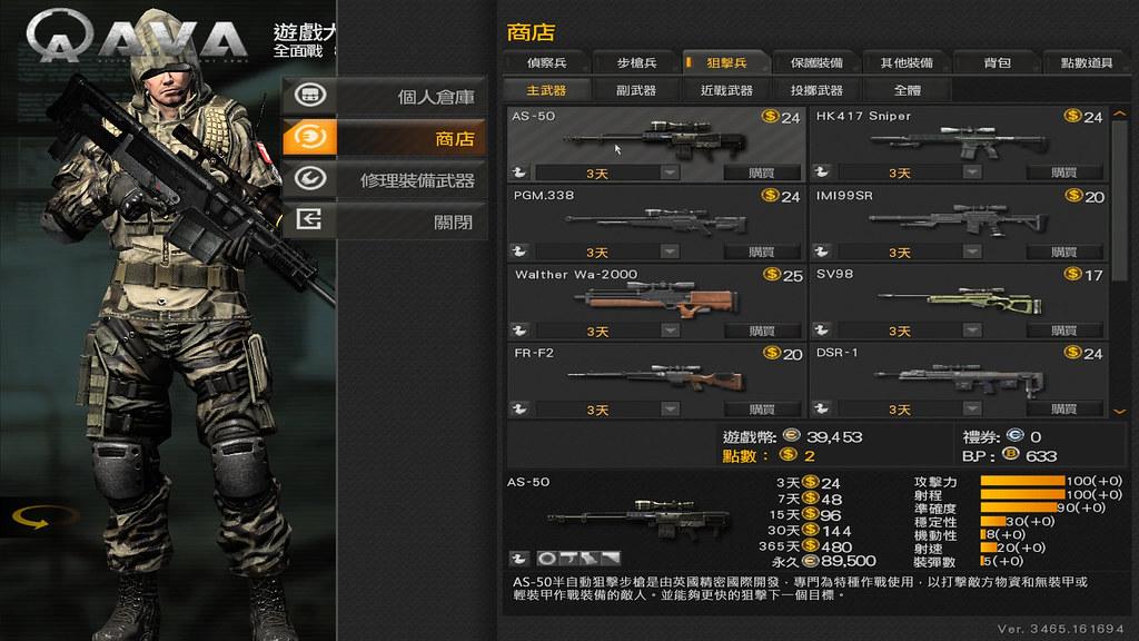 【閒聊】AVA即將推出as50 .50口徑狙擊槍! @A.V.A 戰地之王 哈啦板 - 巴哈姆特