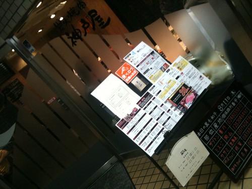 新宿御苑の焼肉屋さん@神戸屋