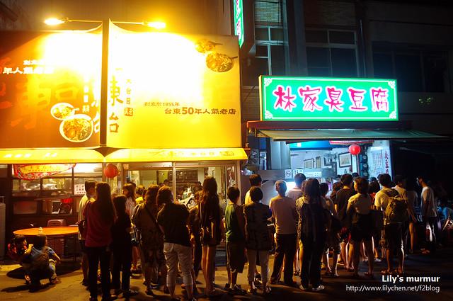 台東正氣路另外一頭的兩間人氣店家:老東台跟林家臭豆腐。