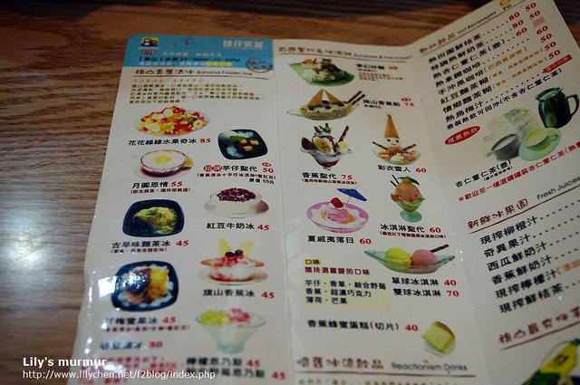 旗山枝仔冰城的菜單。他們也有賣簡餐喔!