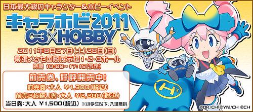 Chara Hobby 2011 C3 x Hobby