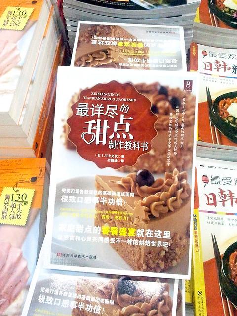 dessert book