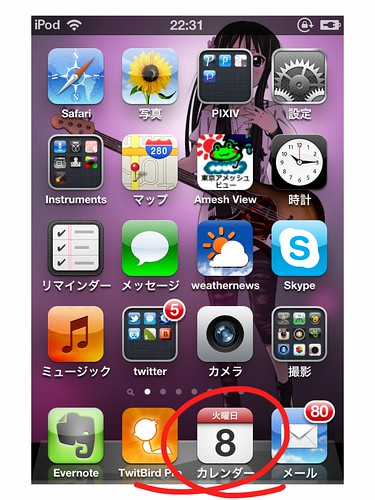 PRsbp_2011-11-08 15_49_55 +0000