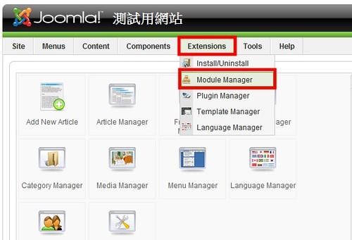 joomla 模組管理