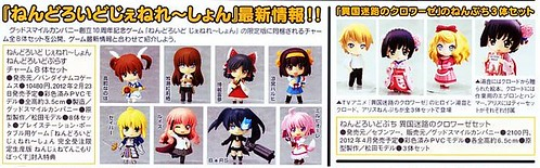 Nendoroid Generation charms and Nendoroid Petit Ikoku Meiro no Croisee set