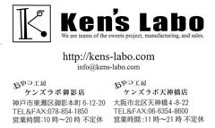 Ken's Labo 表