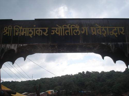 Shiva Jyotrilanga BhimaShankar Temple Entrence