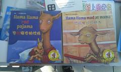 Llama Llama Red Pyjama and Llama Llama Mad at Mama