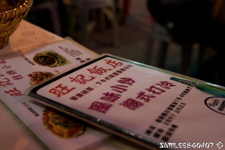 20111018 Hong Kong, Zhuhai, Macau (2011)-93