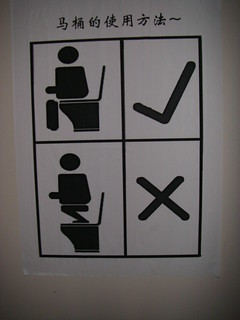 Chinese toilet sign