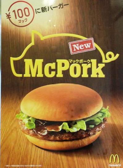 McDonald's (Japan) mcpork1
