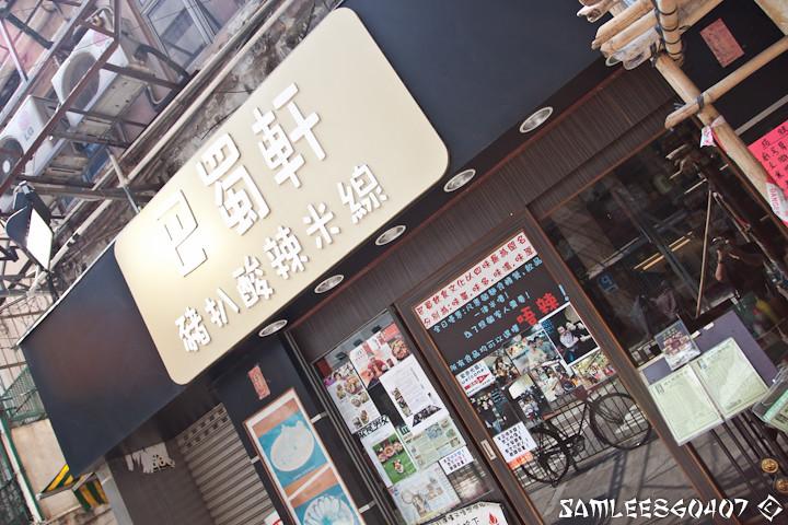 20111019 Hong Kong, Zhuhai, Macau (2011)-30