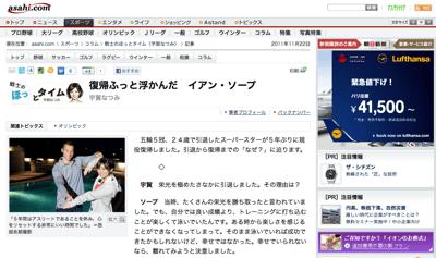 asahi.com(朝日新聞社):復帰ふっと浮かんだ イアン・ソープ - 宇賀なつみコラム「戦士のほっとタイム」 - スポーツ