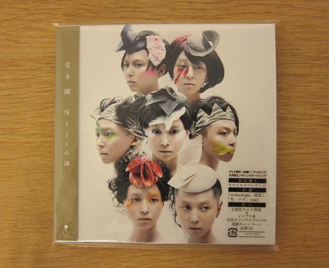 Tsuyoshi Doumoto CD