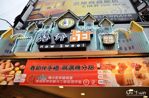 [臺北]南昌路幾分甜烘培工坊。來一口黃金酥 @ 奇緣童話。旅行誌 :: 痞客邦