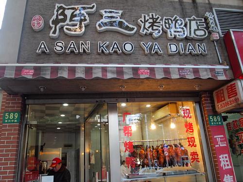 阿三烤鴨店