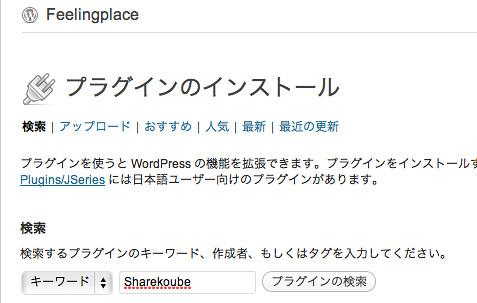 プラグインのインストール ‹ Feelingplace — WordPress