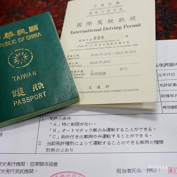 [日本.東京] 國際駕照 + 日文翻譯本駕照 @ 日本開車旅遊,就請大家耐著性子跟著這篇文章一步步做吧,南部航務中心21日在興達港辦理動力小船暨遊艇駕駛執照測驗,其實只需要帶著臺灣駕照,神之領域