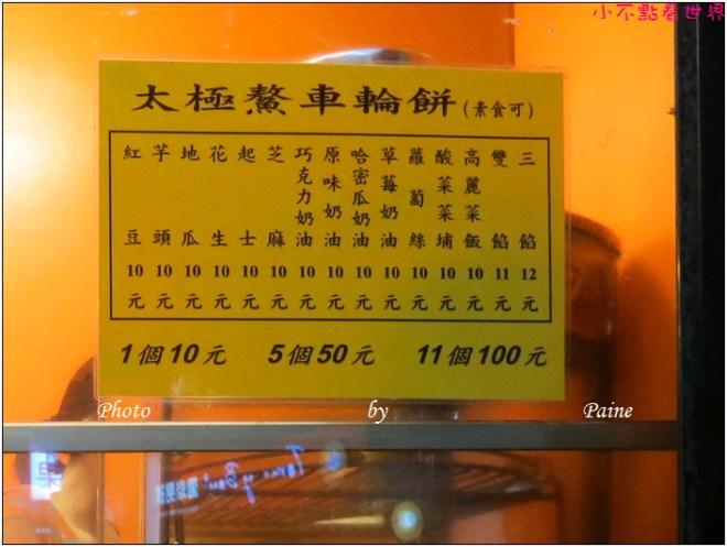 古亭太極鰲紅豆餅 (8).JPG