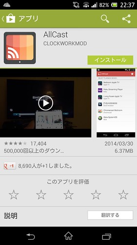 Screenshot_2014-03-31-22-37-24