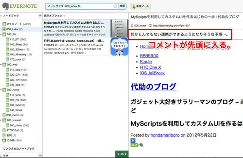 02 Evernote Web