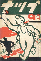 """NAPF"" (Nippona Artista Proleta Federacio) magazine covers: Sep 1931 • <a style=""font-size:0.8em;"" href=""http://www.flickr.com/photos/66379360@N02/6959784102/"" target=""_blank"">View on Flickr</a>"