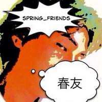 spring_friendsさん