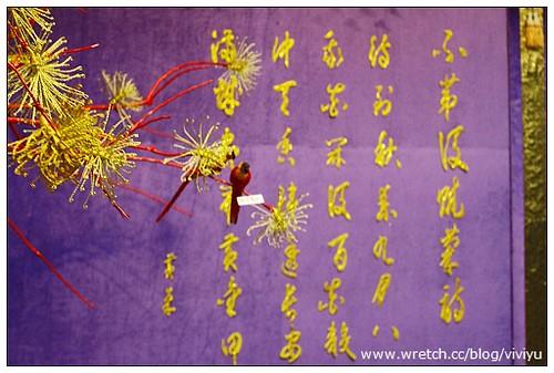 [旅遊.台北]士林官邸.菊與詩的對話~展出至12/11 @VIVIYU小世界