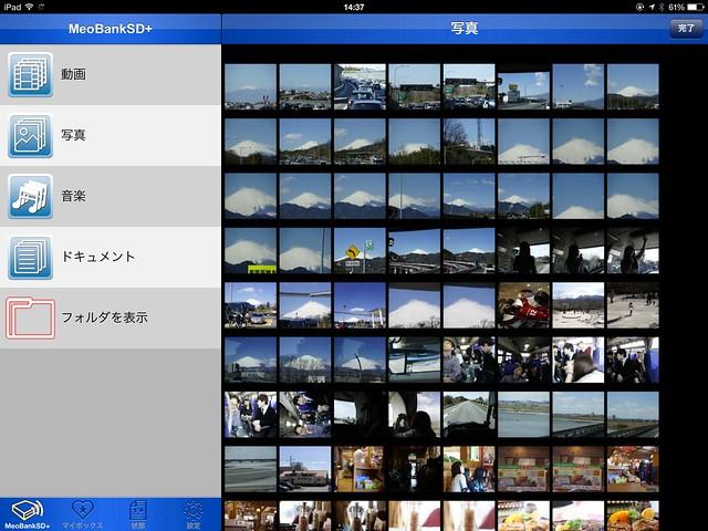 カメラロール-570