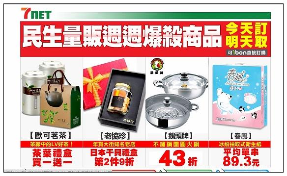 [好康報報]7net.折價券50元輕輕鬆鬆入袋免費拿 @VIVIYU小世界
