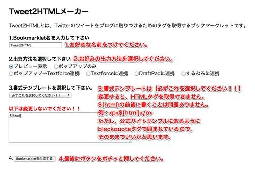 Tweet2HTMLメーカー