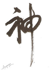 aupoman-calligraphy-chinese-God