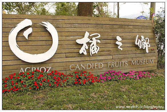 [台灣.旅遊]全台觀光工廠大補帖集合囉~收錄19間親子適合玩樂之處 @VIVIYU小世界