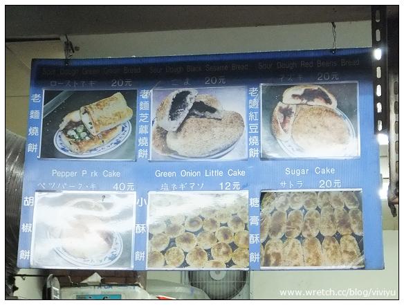 [台北.美食]士林夜市~原上海生煎包+ㄘㄠ好吃鹽水G+老張炭烤燒餅 @VIVIYU小世界