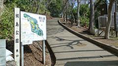 綱島公園東口(神奈川県横浜市港北区)(East Entrance of Tsunashima Park, Yokohama, Japan)