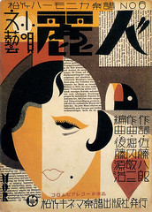 """""""Reijin"""" sheet music cover, 1930 • <a style=""""font-size:0.8em;"""" href=""""http://www.flickr.com/photos/66379360@N02/6959785816/"""" target=""""_blank"""">View on Flickr</a>"""