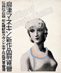 """Poster for Shimadzu mannequin exhibition, 1935 • <a style=""""font-size:0.8em;"""" href=""""http://www.flickr.com/photos/66379360@N02/7105855749/"""" target=""""_blank"""">View on Flickr</a>"""