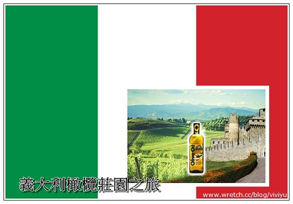 [徵文]得意的一天與你一起同遊義大利橄欖莊園之旅 @VIVIYU小世界