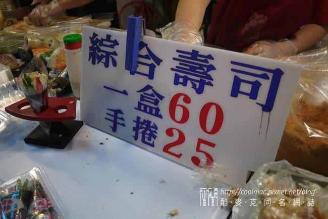 [臺中]小丸子花壽司 大隆路黃昏市場排隊美食 | 酷麥克同名網誌
