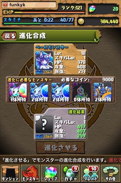 20121107003727