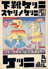 """Nikke socks and knitwear poster ad by Gihachiro Okayama, 1936 • <a style=""""font-size:0.8em;"""" href=""""http://www.flickr.com/photos/66379360@N02/6959787858/"""" target=""""_blank"""">View on Flickr</a>"""