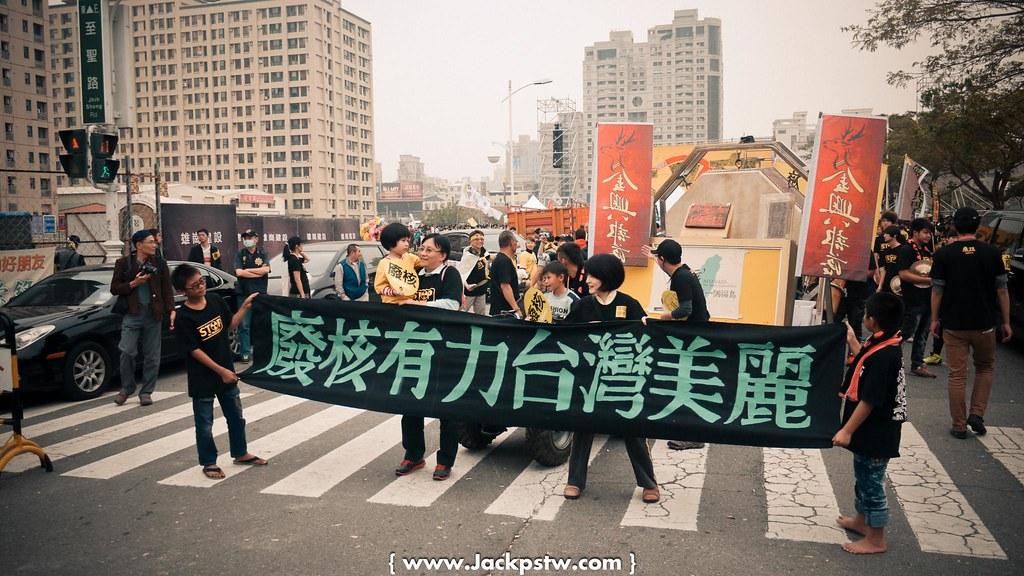 廢核有力台灣美麗