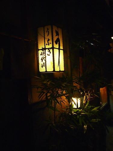 喜代川看板