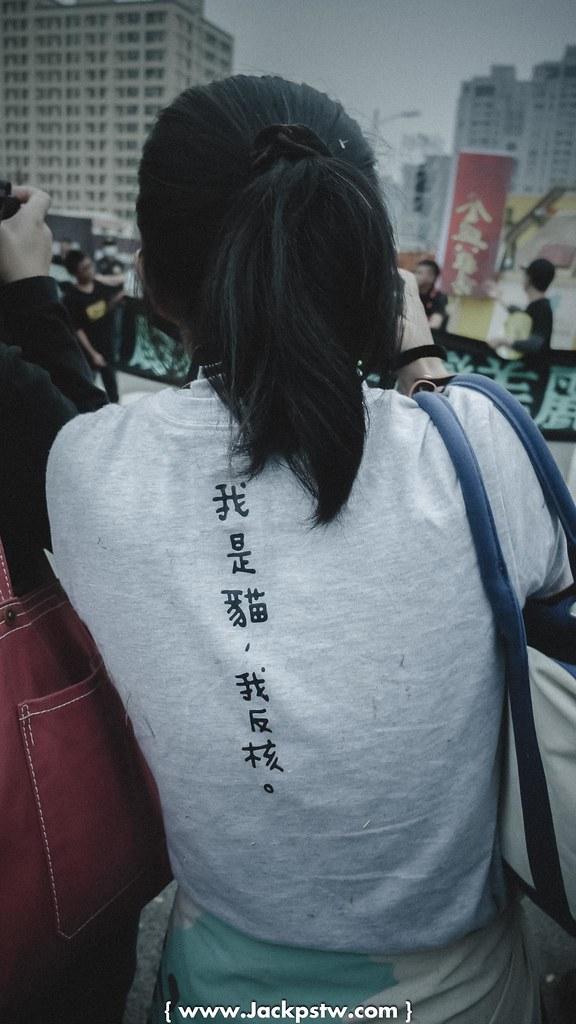 好特別的T-shirt: 我是貓,我反核