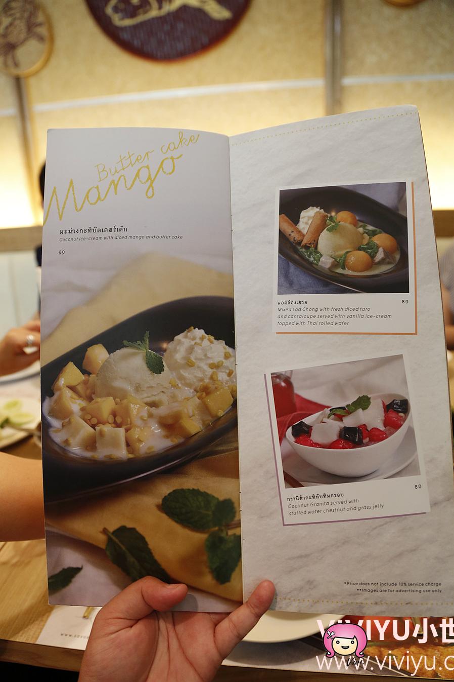 Savoey,Thai Restaurant,曼谷餐廳,泰國曼谷,泰國美食 @VIVIYU小世界