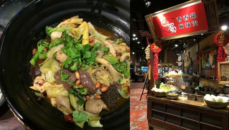 ⫻台北・美食⫻天冷天熱都想吃~來自四川「乾」的麻辣鍋 ⎮巴蜀香香鍋