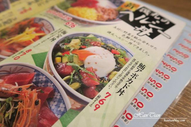 【東京美食】便宜新鮮又好吃 24小時營業|磯丸水產|海鮮丼 - 涵天食尚玩樂生活誌