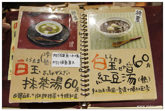 [板橋.美食]若葉鯛魚燒~近期在台灣吃到最好吃的鯛魚燒 @VIVIYU小世界